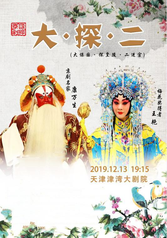 京剧《大・探・二》-天津站