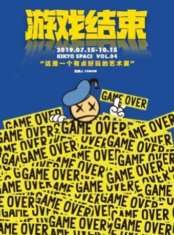 【上海】GAMEOVER:游戏结束!―爆款展览2019 KIKYO 4.0回归魔都