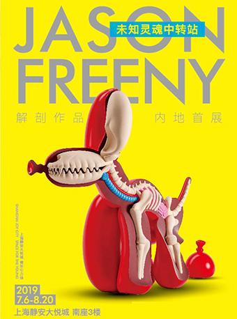 未知灵魂中转站-JasonFreeny大陆首展上海站