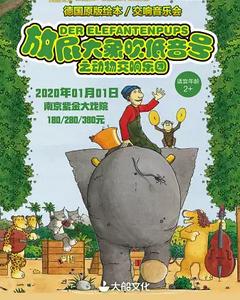 交响音乐会《放屁大象吹低音号之动物交响乐团》南京站