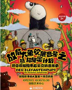 交响音乐会放屁大象吹低音号之熊猫绝密计划北京站
