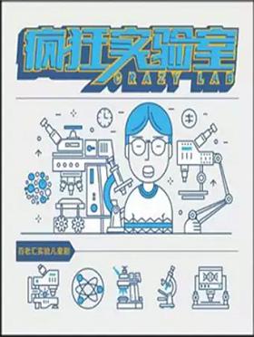 外百老汇儿童实验剧《疯狂实验室》-北京站