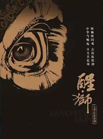 大型民族舞剧《醒・狮》-西宁站