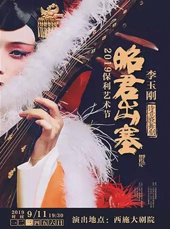 李玉刚诗意歌舞剧《昭君出塞》-绍兴站