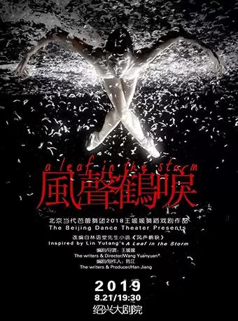 北京当代芭蕾舞团舞剧《风声鹤唳》-绍兴站