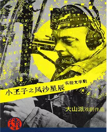 【凉山彝族自治州】【中国西昌・大凉山国际戏剧节】 小王子之风沙星辰