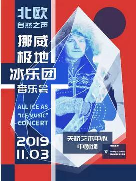 挪威极地冰乐团音乐会北京站
