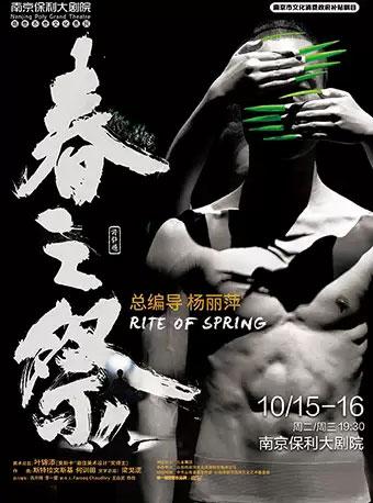 杨丽萍作品舞剧《春之祭》南京站