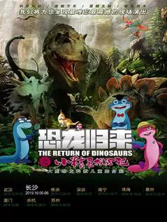 【长沙】 恐龙归来之小精灵探险记