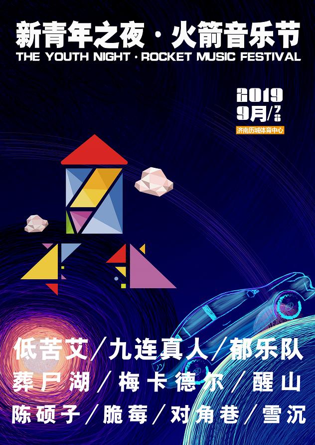 济南火箭音乐节