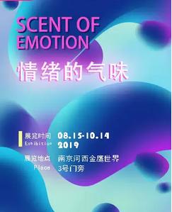 情绪的气味南京站
