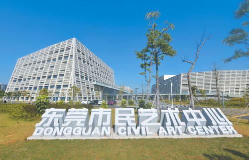 东莞市民艺术中心