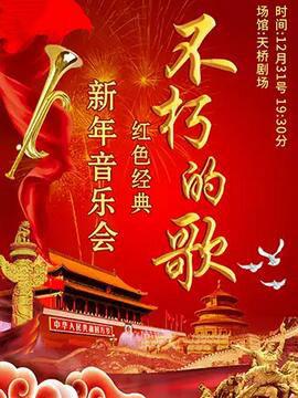 不朽的歌红色经典新年音乐会北京站