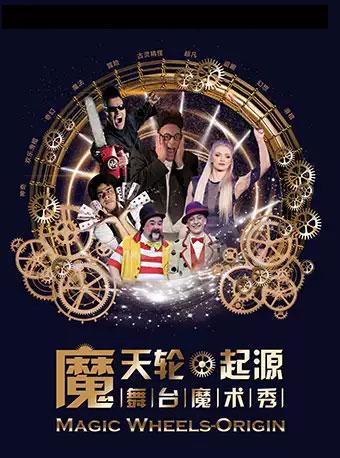 【滨州】 舞台魔术秀 《魔天轮 起源》