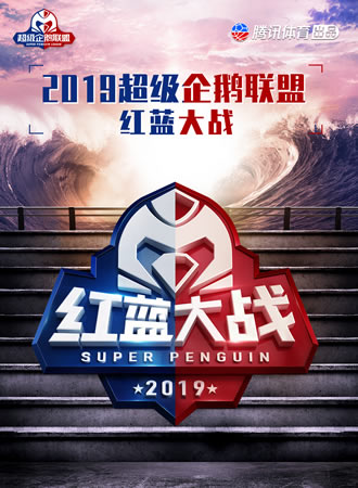 【上海】2019超级企鹅联盟-红蓝大战