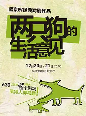 孟京辉《两只狗的生活意见》福州站