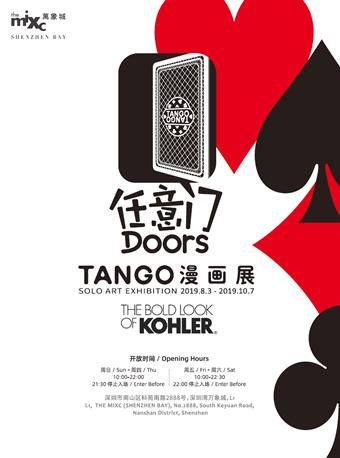 《任意门 Doors》Tango漫画展深圳站