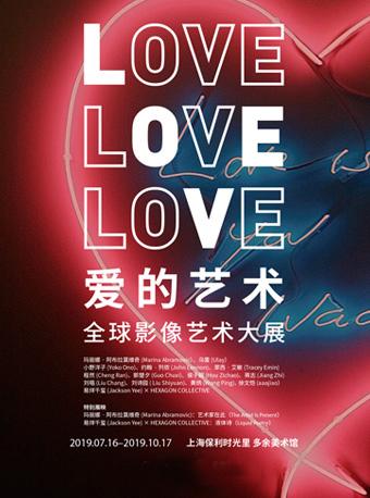 全球艺术影像大展《爱的艺术:亲密》上海站