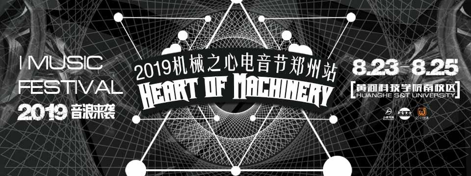 2019郑州首届国际机械之心电音节