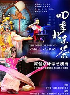 【北京】2020年《四季北京.茶》综艺演出