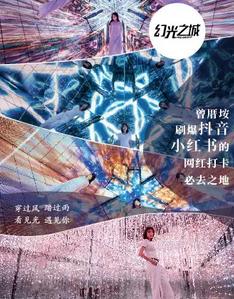 幻光之城沉浸式互动艺术展厦门站