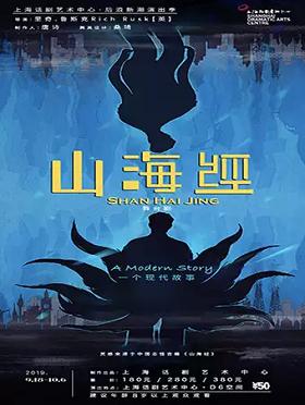 舞台剧《山海经》上海站