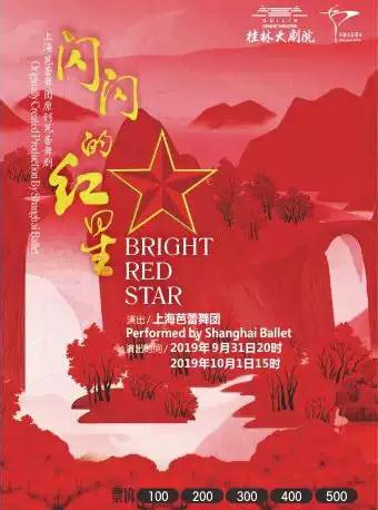 上海芭蕾舞团原创芭蕾舞剧《闪闪的红星》-桂林站