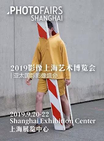 影像上海艺术博览会