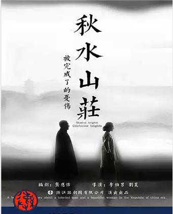 戏剧《秋水山庄》凉山彝族自治州站