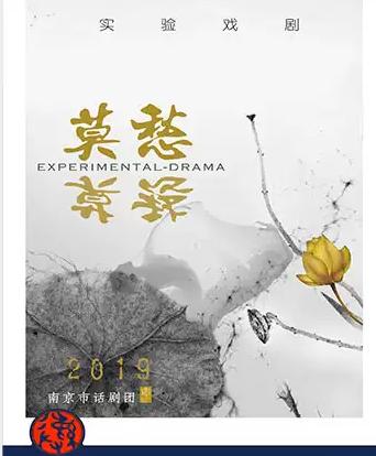 【凉山彝族自治州】【中国西昌・大凉山国际戏剧节】莫愁莫愁
