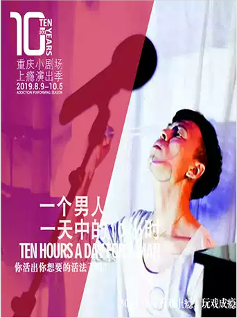 戏剧《一个男人一天中的10个小时》重庆站