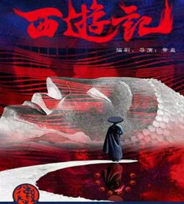 新国剧《西游记》凉山彝族自治州站