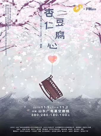 有趣戏剧作品话剧《杏仁豆腐心》济南站