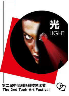《光》中间剧场科技艺术节北京站