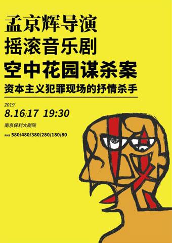 孟京辉戏剧作品《空中花园谋杀案》南京站