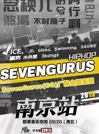 Snatch Tour南京演唱会