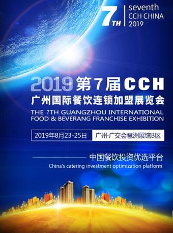 2019第7届CCH广州国际餐饮连锁加盟展览会广州