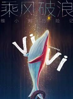 【武汉】禾空间儿童剧嘉年华《维小鲸历险记之乘风破浪》