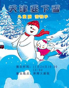 【天津】儿童剧《雪孩子》