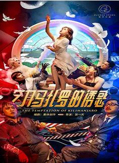 【武汉】果然戏剧舞台剧《乞力马扎罗的诱惑》