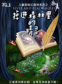 浸没式儿童剧《掉进森林里的精灵》武汉站