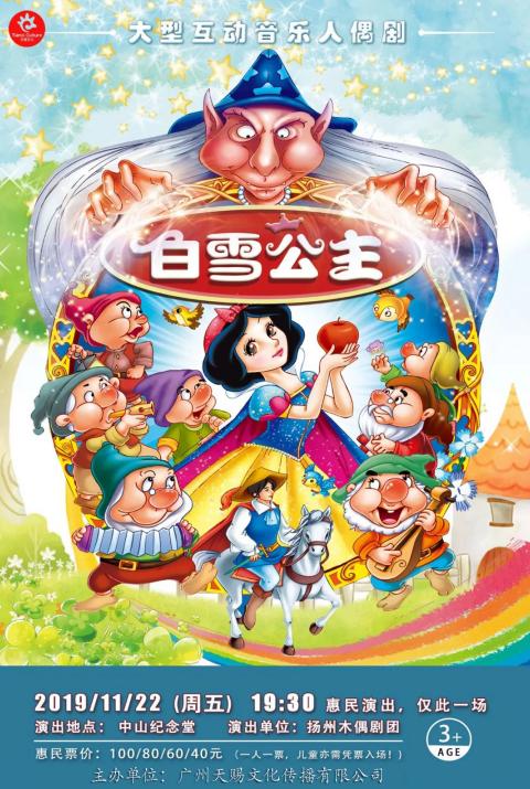 【中山】大型音乐童话木偶剧 《白雪公主》