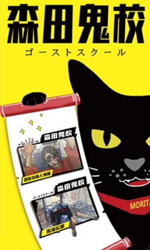 森田游戏体验馆厦门中山路店