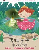 人偶剧《青蛙王子之童话奇缘》-深圳站