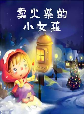 儿童剧《卖火柴的小女孩》-秦皇岛站
