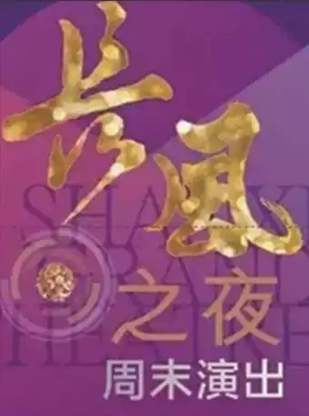 舞台剧《家风传承》太原站