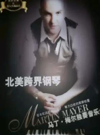 马丁梅尔中国巡演太原站