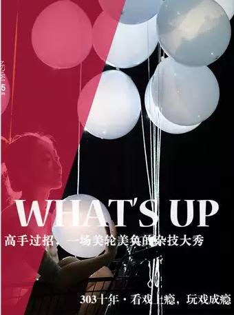 杂技剧《what's up》重庆站