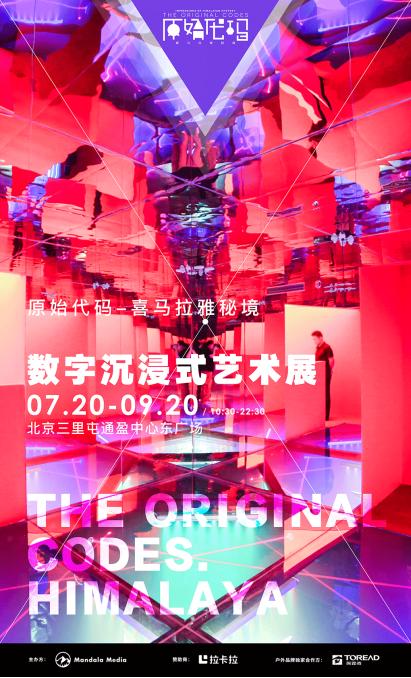 《原始代码:喜马拉雅秘境》沉浸式数字艺术展北京站
