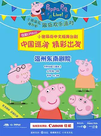 小猪佩奇舞台剧佩奇欢乐派对中文版温州站